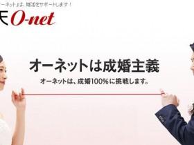オーネット(楽天O-net)